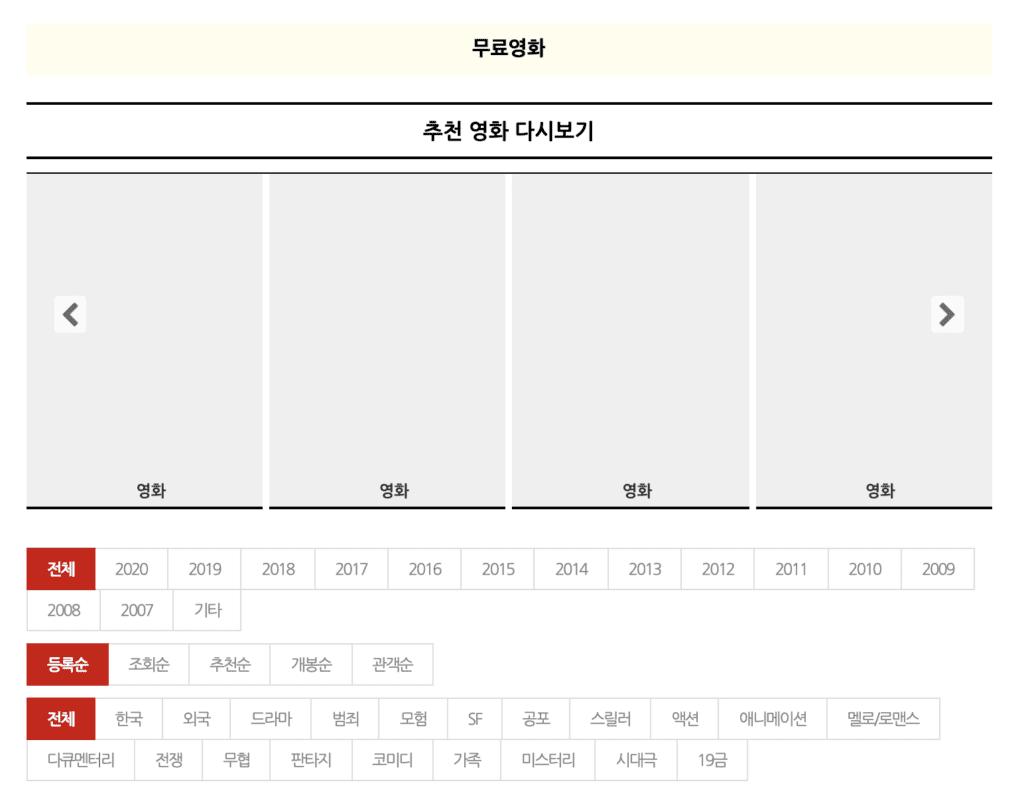 영화조아 영화조타 영화추천