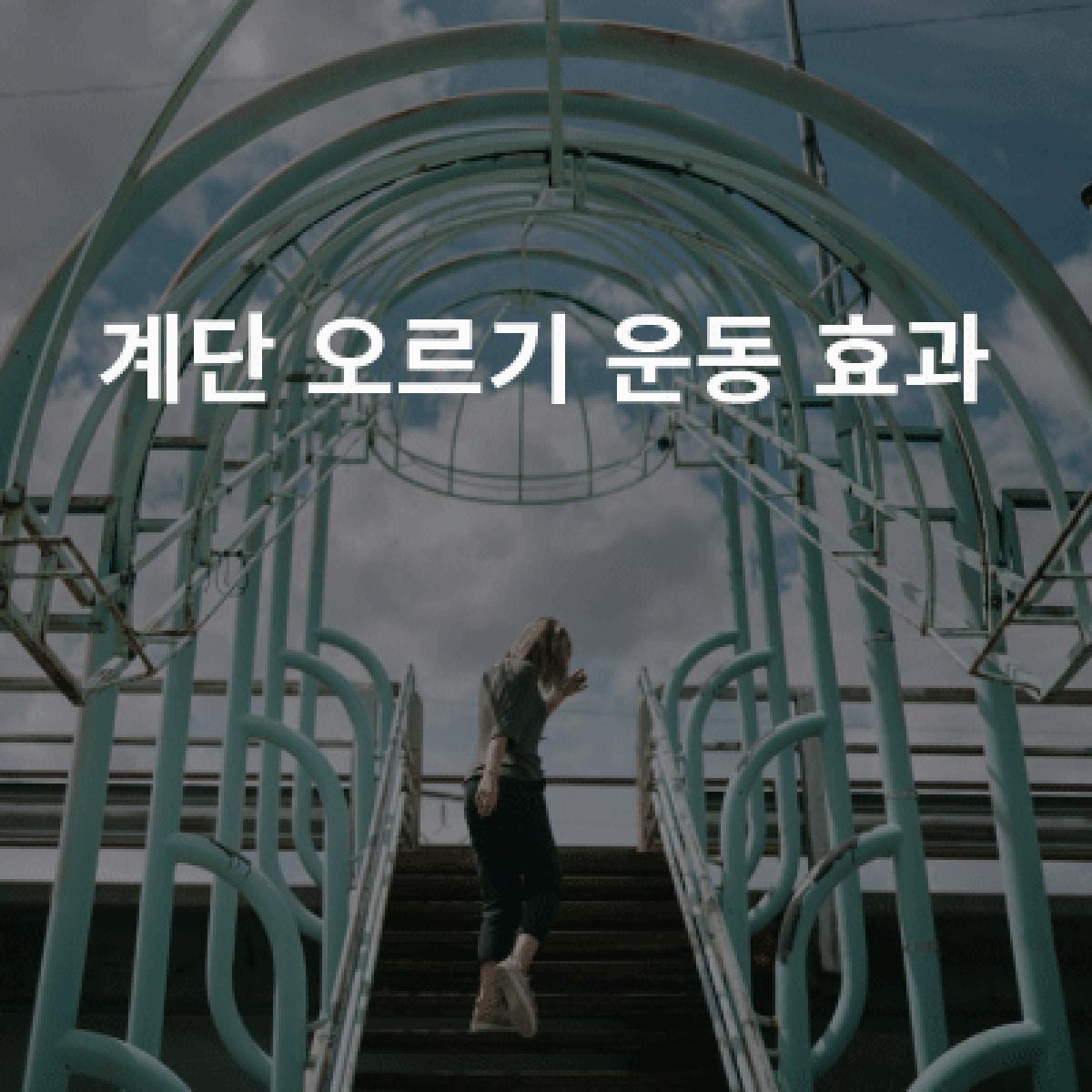 계단 오르기 효과