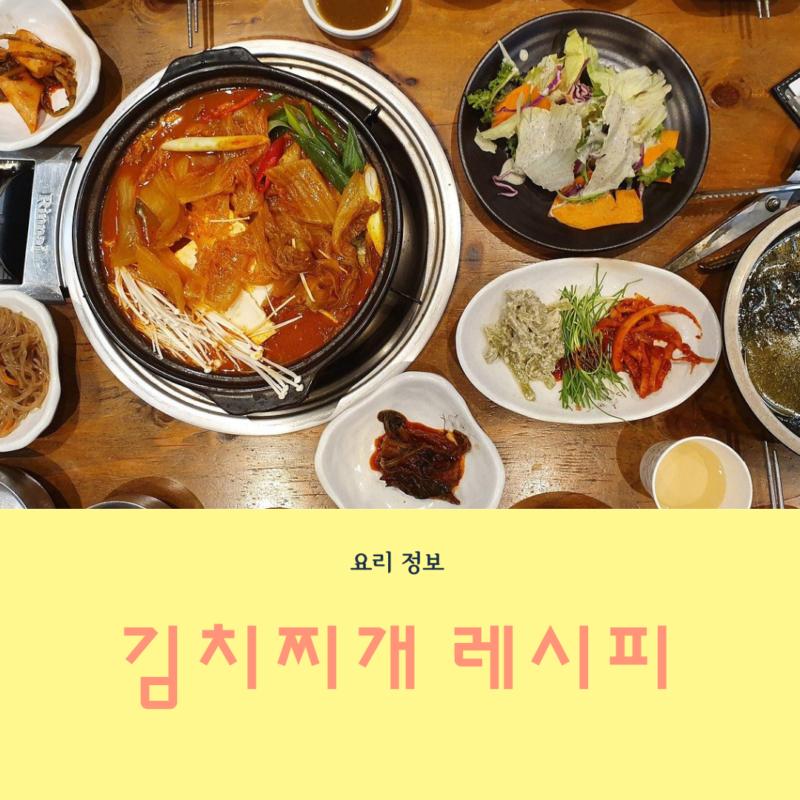 김치찌개 레시피