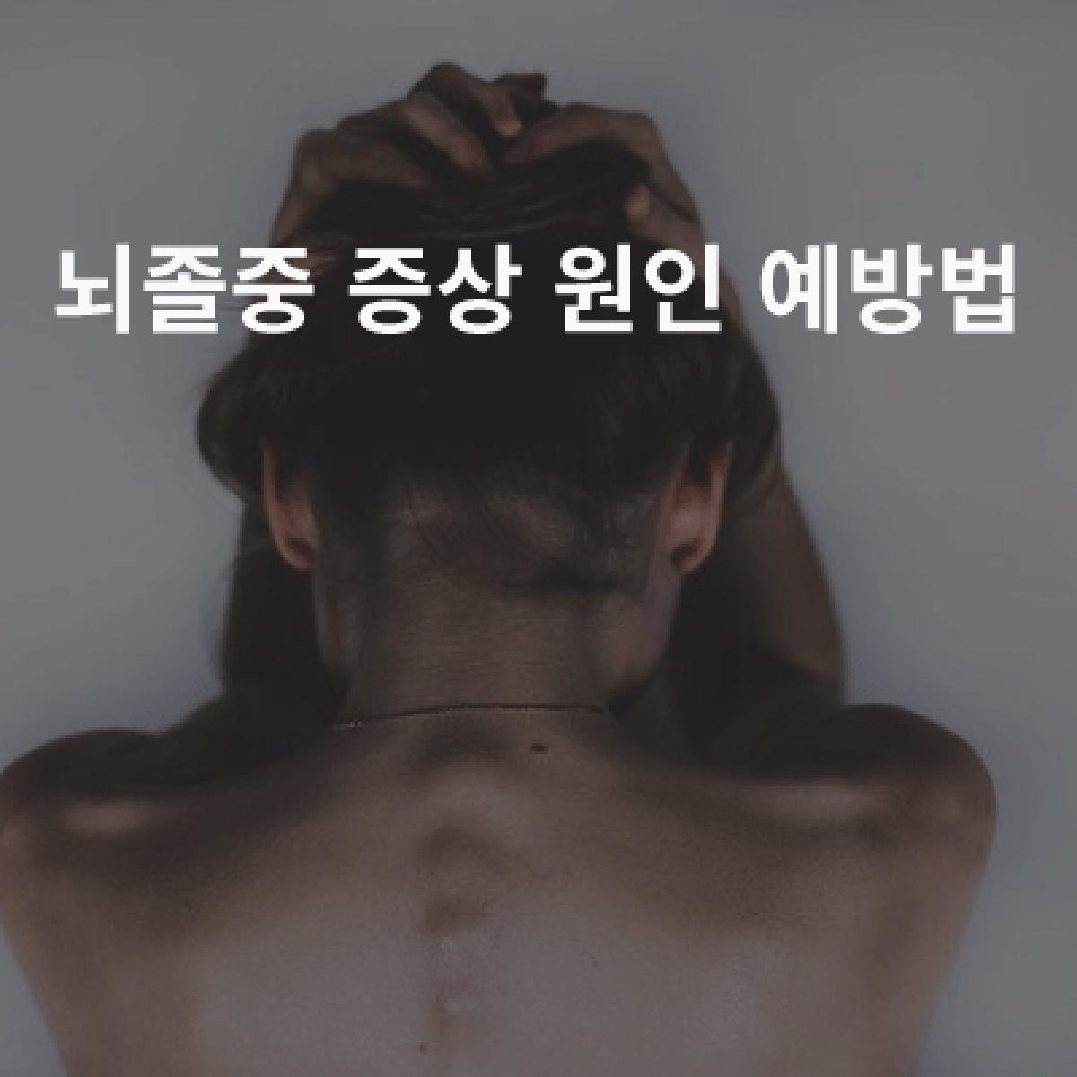뇌졸중 원인