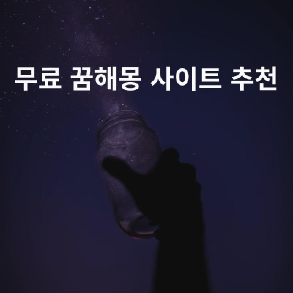 무료 꿈해몽 사이트 추천