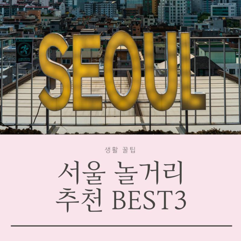 서울 놀거리 추천