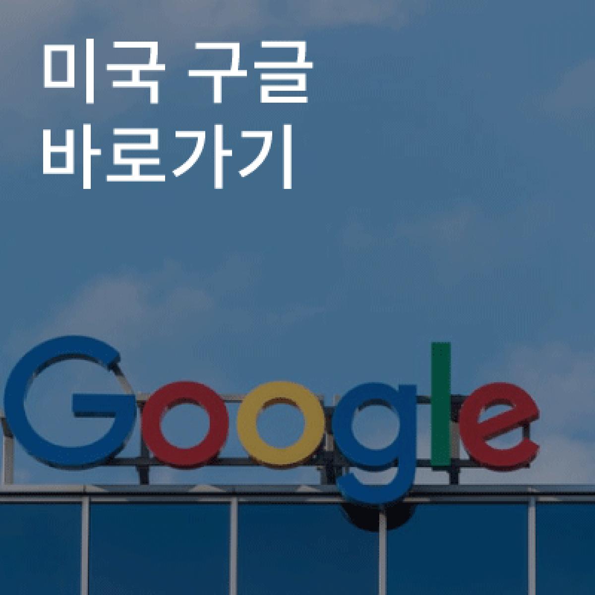 영국 구글