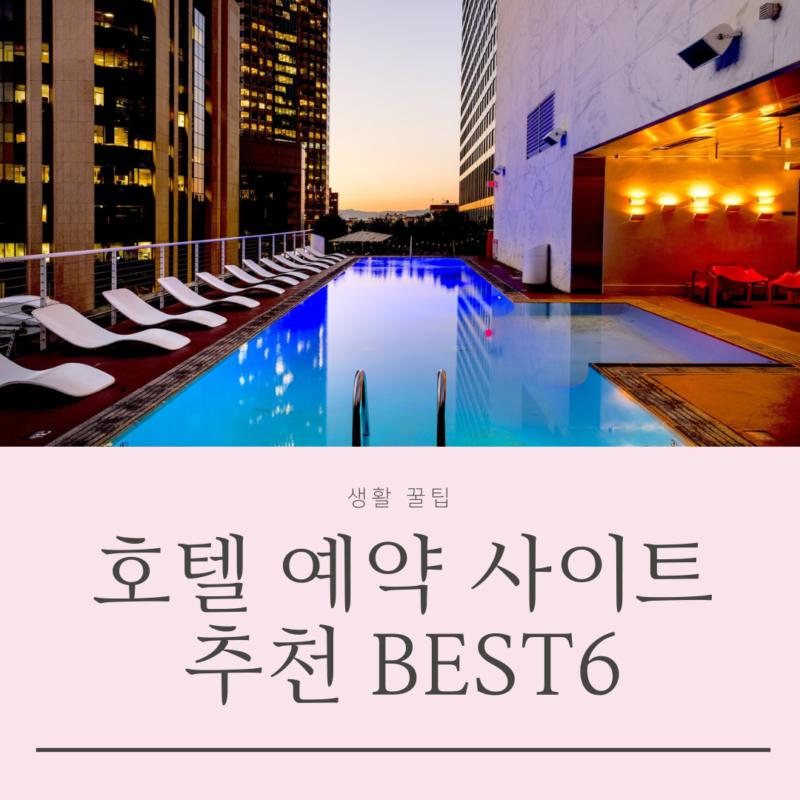 호텔 예약 사이트 추천