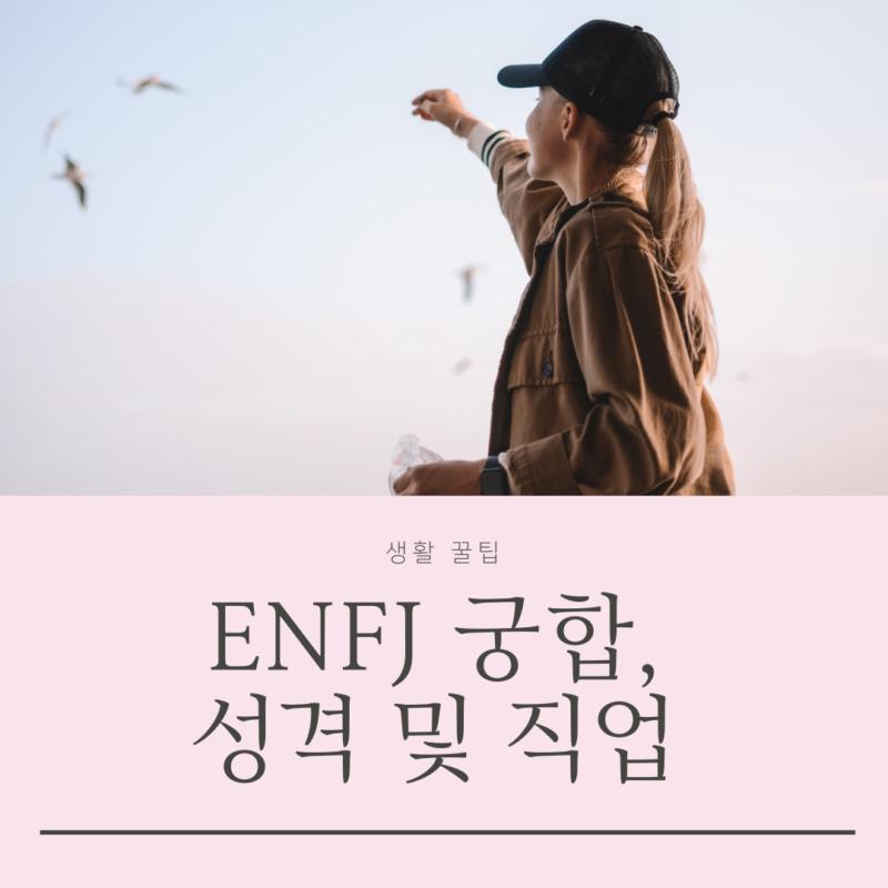 ENFJ 성격유형 | ENFJ 궁합